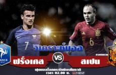 วิเคราะห์บอล ฝรั่งเศษ vs สเปน