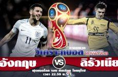 วิเคราะห์บอลดัง…อังกฤษ -vs- ลิธัวเนีย (ฟุตบอลโลก รอบคัดเลือก)