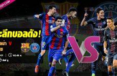 เจาะลึกบอลดัง…บาร์เซโลน่า -vs- ปารีสฯ (แชมเปี้ยนส์ ลีก)