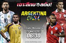 เจาะลึกบอลดัง…อาร์เจนติน่า -vs- ชิลี (ฟุตบอลโลก รอบคัดเลือก)