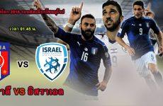 วิเคราะห์บอล ฟุตบอลโลกรอบคัดเลือก 2018 โซนยุโรป : อิตาลี vs อิสราเอล ( คัดบอลโลก โซนยุโรป กลุ่มจี )