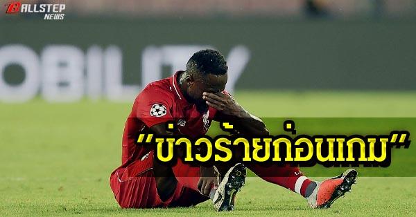 นาบี เกอิต้า ได้รับบาดเจ็บในระหว่างการซ้อมของทีม