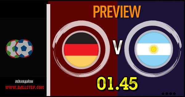 วิเคราะห์บอล กระชับมิตรทีมชาติ เยอรมนี VS อาร์เจนตินา