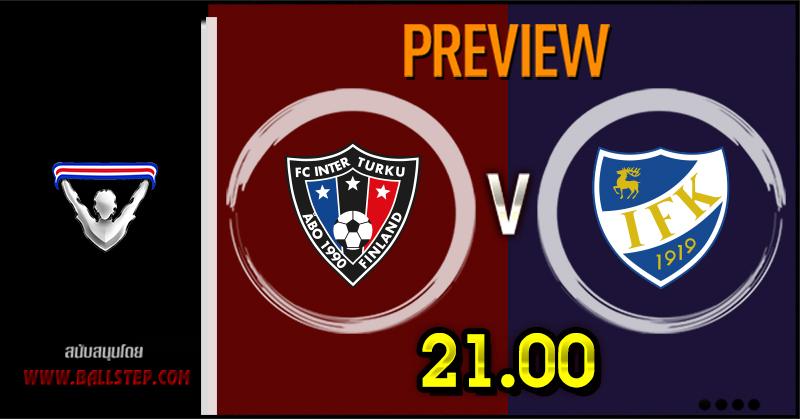 วิเคราะห์บอล เวียกคุสลีก้า ฟินแลนด์ อินเตอร์ ตูร์คู VS IFK มาเรียฮามน์