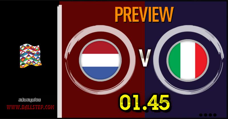 วิเคราะห์บอล ยูฟ่า เนชั่นส์ลีก เนเธอร์แลนด์ VS อิตาลี