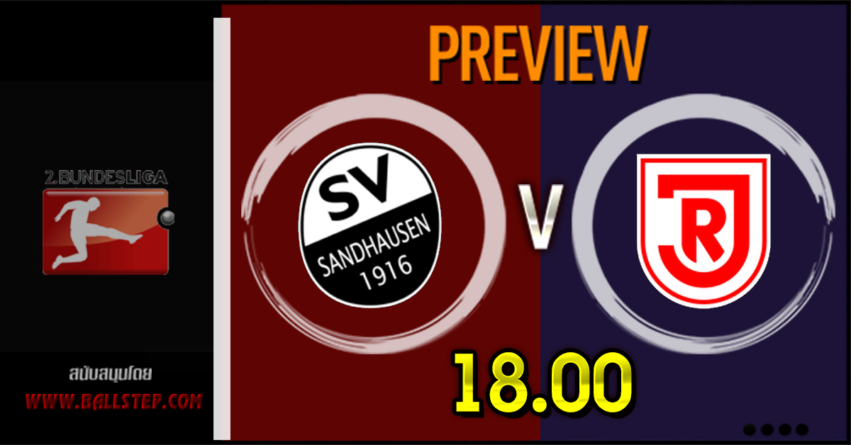 วิเคราะห์บอล บุนเดสลีก้า 2 เยอรมัน SV แซนด์เฮาเซ่น VS SSV จอห์น เรเกนเบิร์ก
