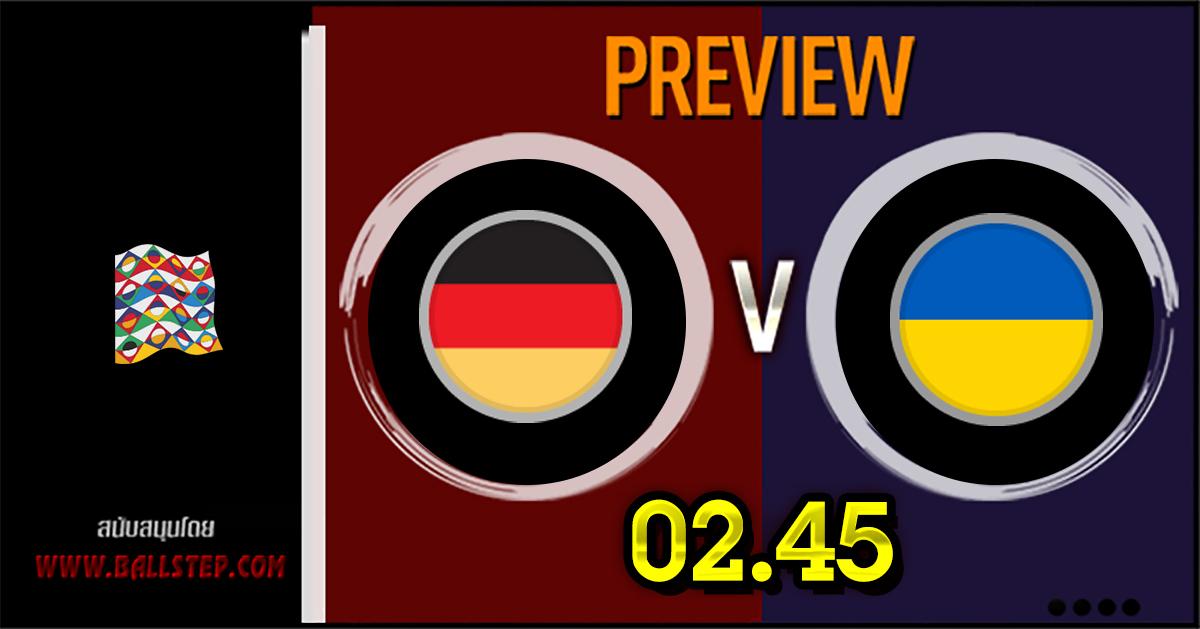 วิเคราะห์บอล ยูฟ่า เนชั่นส์ลีก เยอรมนี VS ยูเครน
