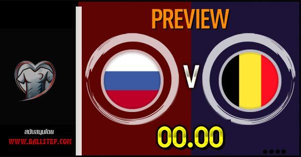 วิเคราะห์บอล ฟุตบอลยูโร 2020 รัสเซีย VS เบลเยียม