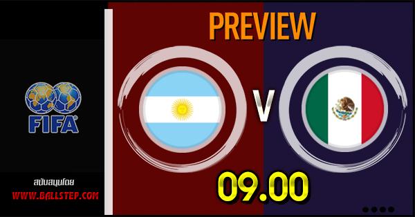 วิเคราะห์บอล กระชับมิตร ทีมชาติ อาร์เจนตินา VS เม็กซิโก