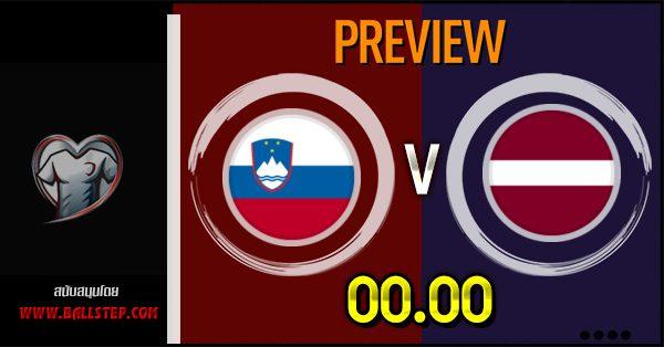 วิเคราะห์บอล ฟุตบอลยูโร 2020 สโลวีเนีย VS ลัตเวีย