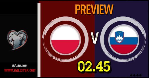 วิเคราะห์บอล ฟุตบอลยูโร 2020 โปแลนด์ VS สโลวีเนีย