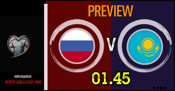 วิเคราะห์บอล ฟุตบอลยูโร 2020 รัสเซีย VS คาซัคสถาน