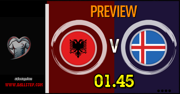 วิเคราะห์บอล ฟุตบอลยูโร 2020 แอลเบเนีย VS ไอซ์แลนด์