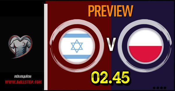 วิเคราะห์บอล ฟุตบอลยูโร 2020 อิสราเอล VS โปแลนด์