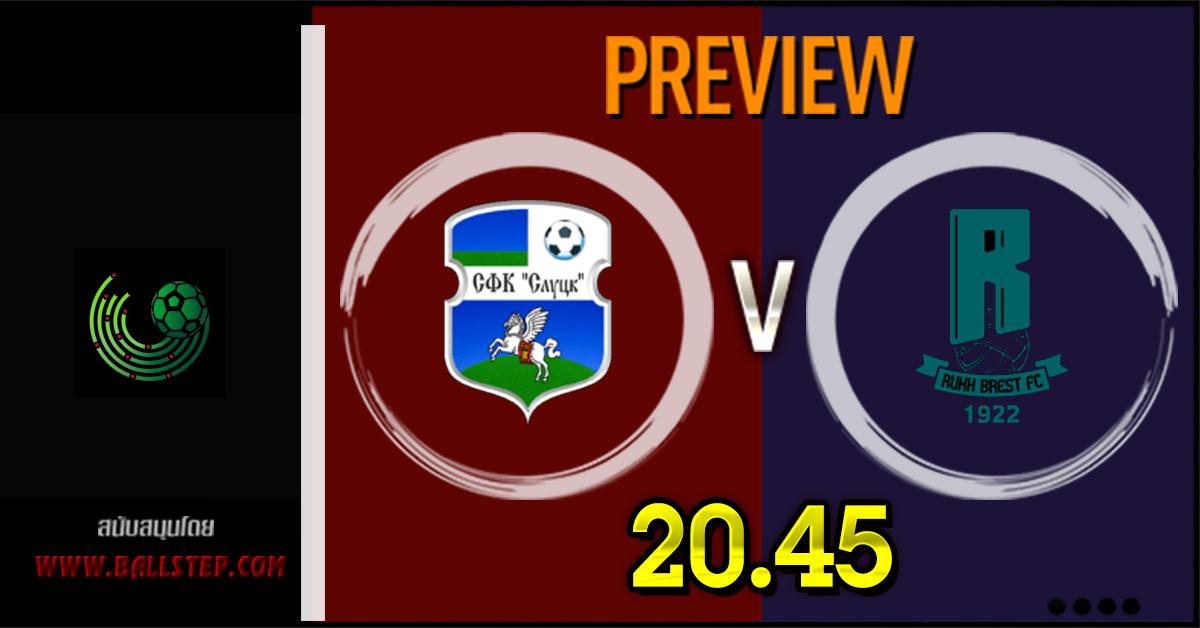 วิเคราะห์บอล เบลารุส พรีเมียร์ลีก เอฟเค สลุตสค์ VS FK รุค เบรสต์