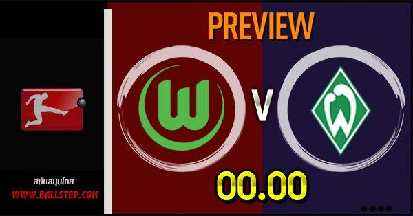วิเคราะห์บอล บุนเดสลีก้า เยอรมัน โวล์ฟสบวร์ก VS แวร์เดอร์ เบรเมน