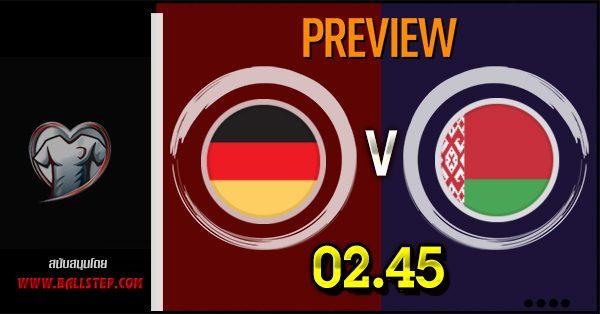 วิเคราะห์บอล ฟุตบอลยูโร 2020 เยอรมนี VS เบลารุส