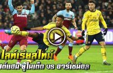 ไฮไลท์บอล เรียลไทม์ พรีเมียร์ลีก อังกฤษ เวสต์แฮม vs อาร์เซน่อล 1-3