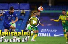 ไฮไลท์บอล เรียลไทม์ พรีเมียร์ลีก อังกฤษ เชลซี vs นอริช ซิตี้ 1-0