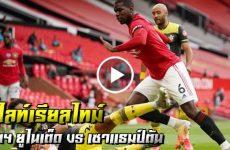 ไฮไลท์บอล เรียลไทม์ พรีเมียร์ลีก อังกฤษ แมนฯ ยูไนเต็ด vs เซาแธมป์ตัน 0-1