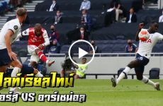ไฮไลท์บอล เรียลไทม์ สเปอร์ส 0-1 อาร์เซน่อล