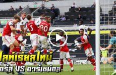 ไฮไลท์บอล เรียลไทม์ สเปอร์ส 2-1 อาร์เซน่อล