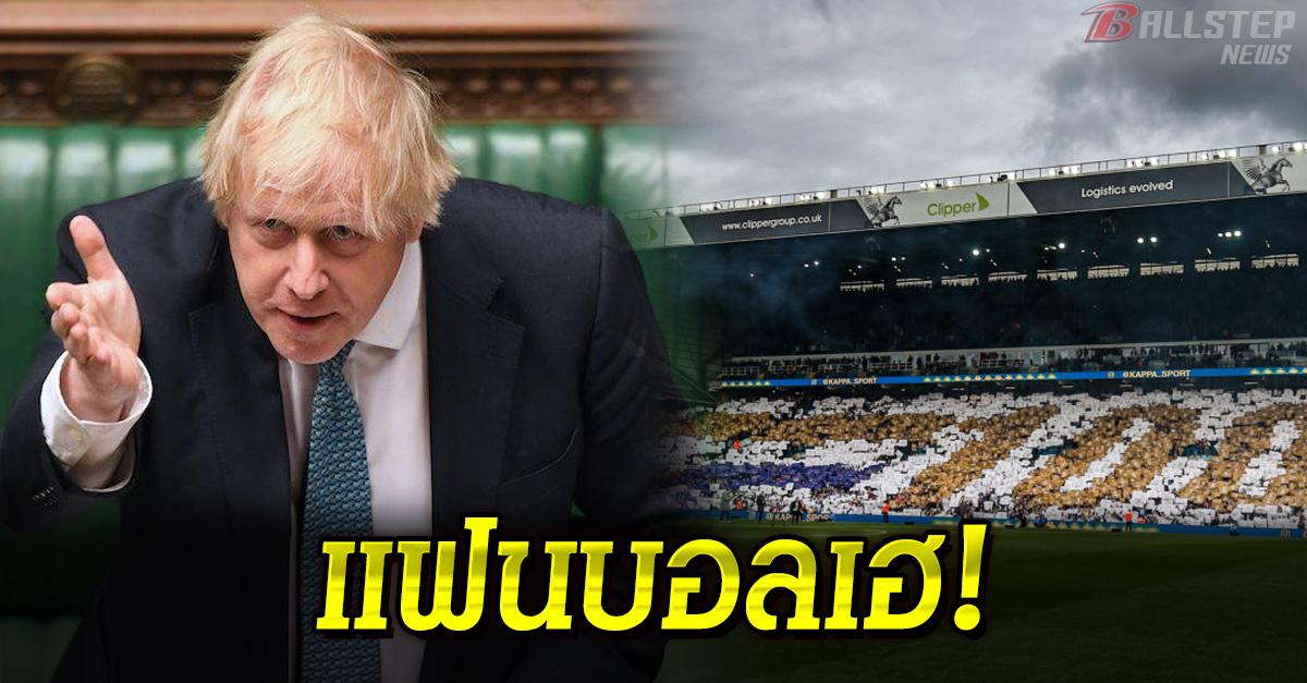 ไฟเขียว! อังกฤษจ่อทดลองให้แฟนบอลกลับไปดูเกมในสนาม