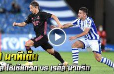 ไฮไลท์บอล ลาลีกา สเปน เรอัล โซเซียดาด vs เรอัล มาดริด 90 นาที