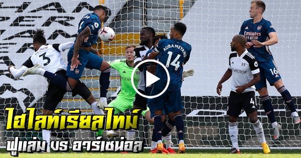 ไฮไลท์บอล เรียลไทม์ พรีเมียร์ลีก อังกฤษ ฟูแล่ม vs อาร์เซน่อล 0-2