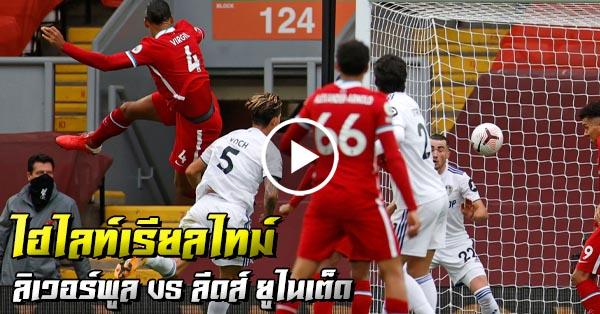 ไฮไลท์บอล เรียลไทม์ พรีเมียร์ลีก อังกฤษ ลิเวอร์พูล vs ลีดส์ ยูไนเต็ด 2-1