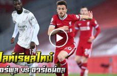 ไฮไลท์บอล เรียลไทม์ พรีเมียร์ลีก อังกฤษ ลิเวอร์พูล vs อาร์เซน่อล 3-1