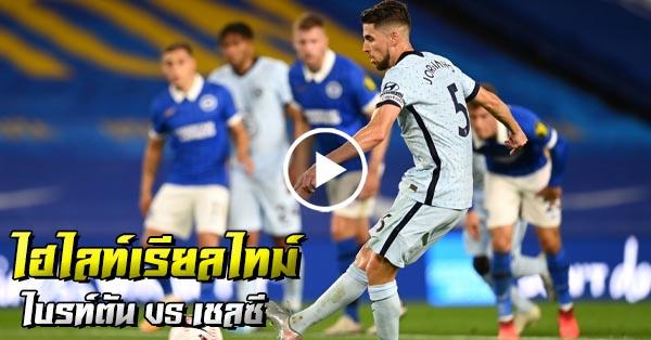 ไฮไลท์บอล เรียลไทม์ พรีเมียร์ลีก อังกฤษ ไบรท์ตัน vs เชลซี 0-1