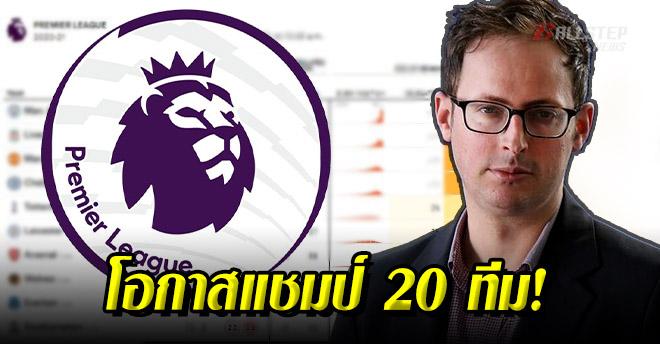 20 ทีมพรีเมียร์ลีก