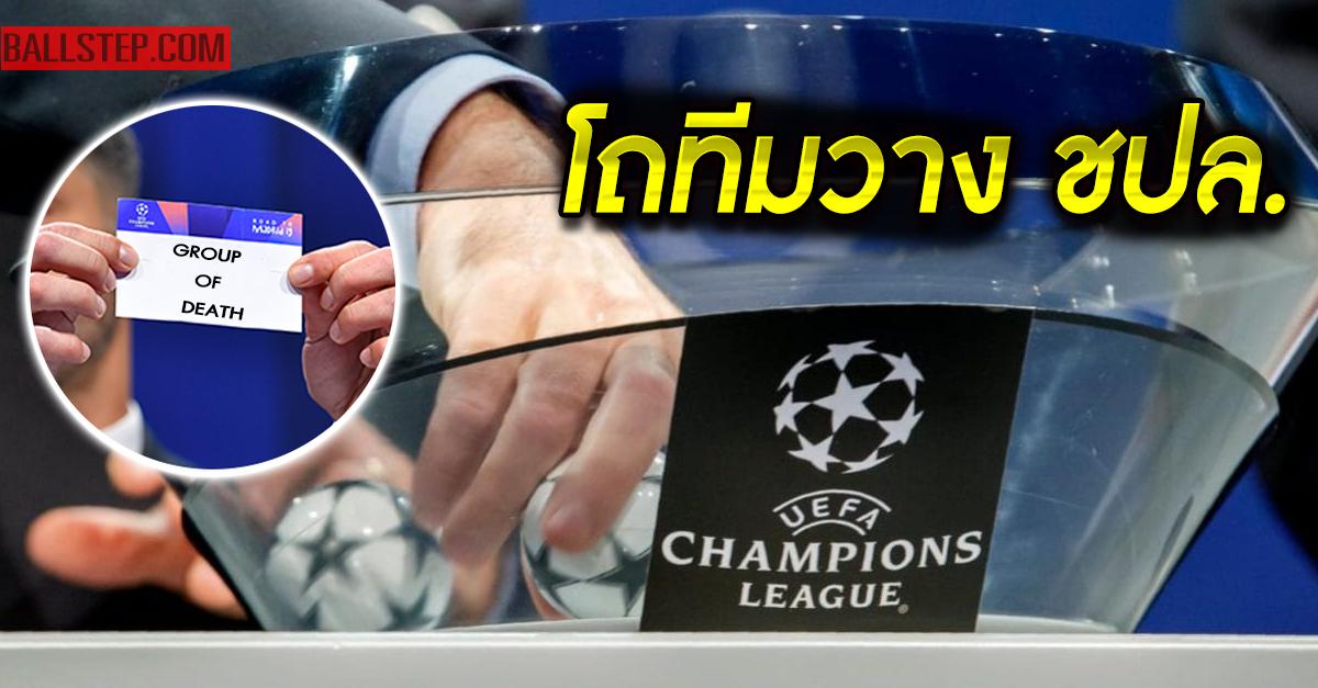 ยูฟ่า แชมเปี้ยนส์ ลีก ฤดูกาล 2020/2021