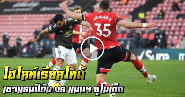 ไฮไลท์บอล เรียลไทม์ พรีเมียร์ลีก อังกฤษ เซาแธมป์ตัน vs แมนฯ ยูไนเต็ด 2-1