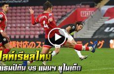 ไฮไลท์บอล เรียลไทม์ พรีเมียร์ลีก อังกฤษ เซาแธมป์ตัน vs แมนฯ ยูไนเต็ด 29-11-63