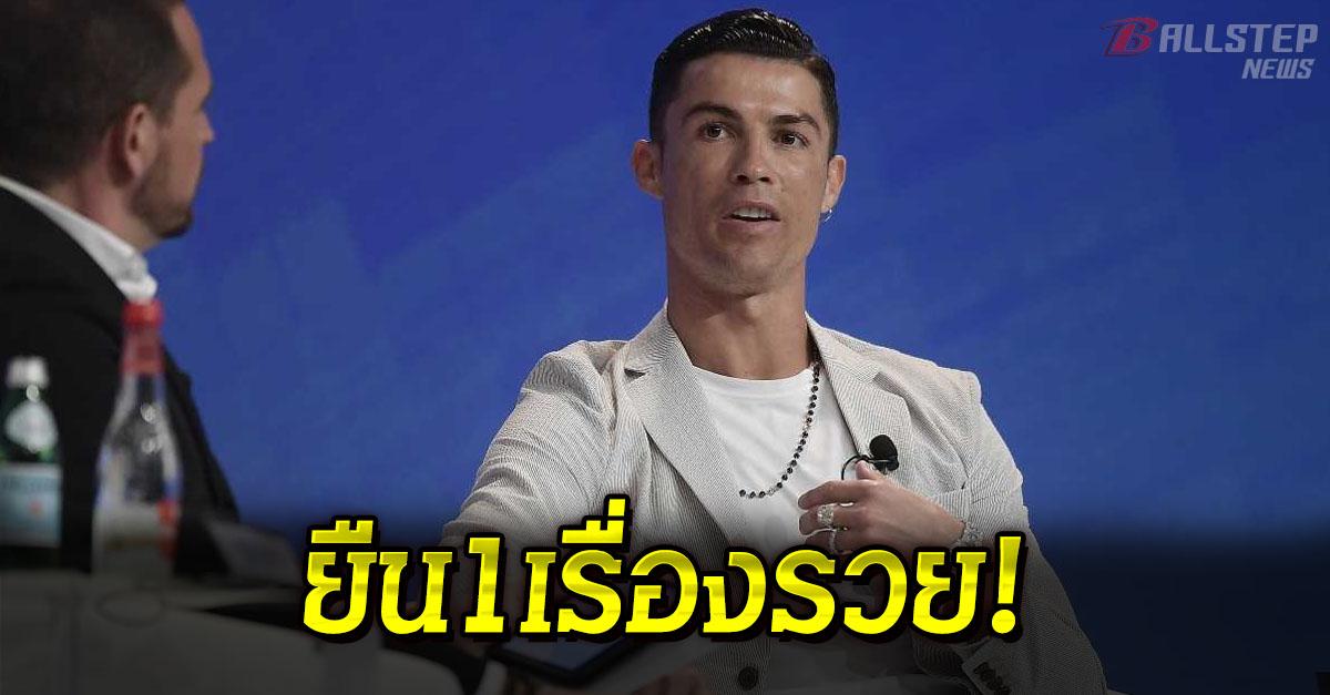 มหาเศรษฐี! ฟอร์บส์จัดโรนัลโด้แข้งรวยสุดประจำปี2020
