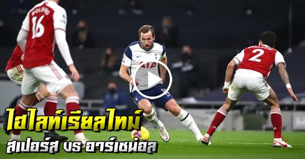 ไฮไลท์บอล เรียลไทม์ พรีเมียร์ลีก อังกฤษ สเปอร์ส vs อาร์เซน่อล 2-0