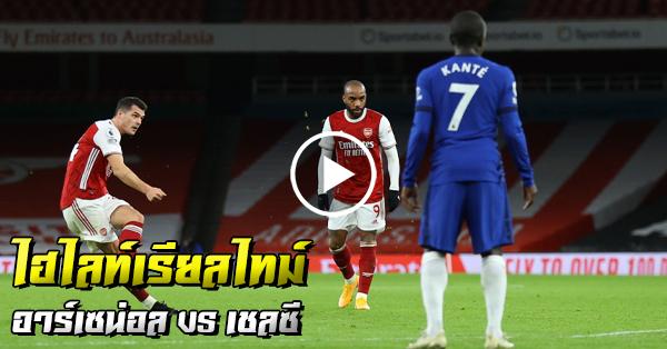 ไฮไลท์บอล เรียลไทม์ พรีเมียร์ลีก อังกฤษ อาร์เซน่อล vs เชลซี 2-0
