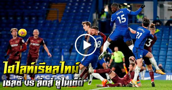 ไฮไลท์บอล เรียลไทม์ พรีเมียร์ลีก อังกฤษ เชลซี vs ลีดส์ ยูไนเต็ด 2-1