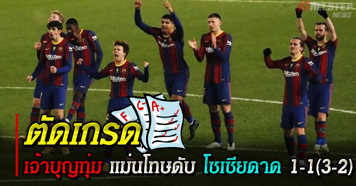 เข้ารอบชิง! ตัดเกรดแข้งเจ้าบุญเกมชนะโทษโซเซียดาด 1-1(3-2)