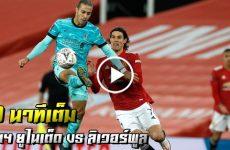 ฟุตบอล เอฟเอ คัพ แมนฯ ยูไนเต็ด vs ลิเวอร์พูล 90 นาทีเต็ม