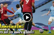 ไฮไลท์บอล เรียลไทม์ พรีเมียร์ลีก อังกฤษ แมนฯ ซิตี้ vs แมนฯ ยูไนเต็ด 0-2