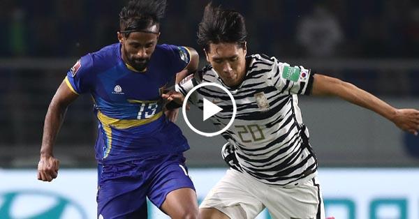 ไฮไลท์บอลโลก 2022 รอบคัดเลือกโซนเอเชีย ศรีลังกา vs เกาหลีใต้ 09-06-64