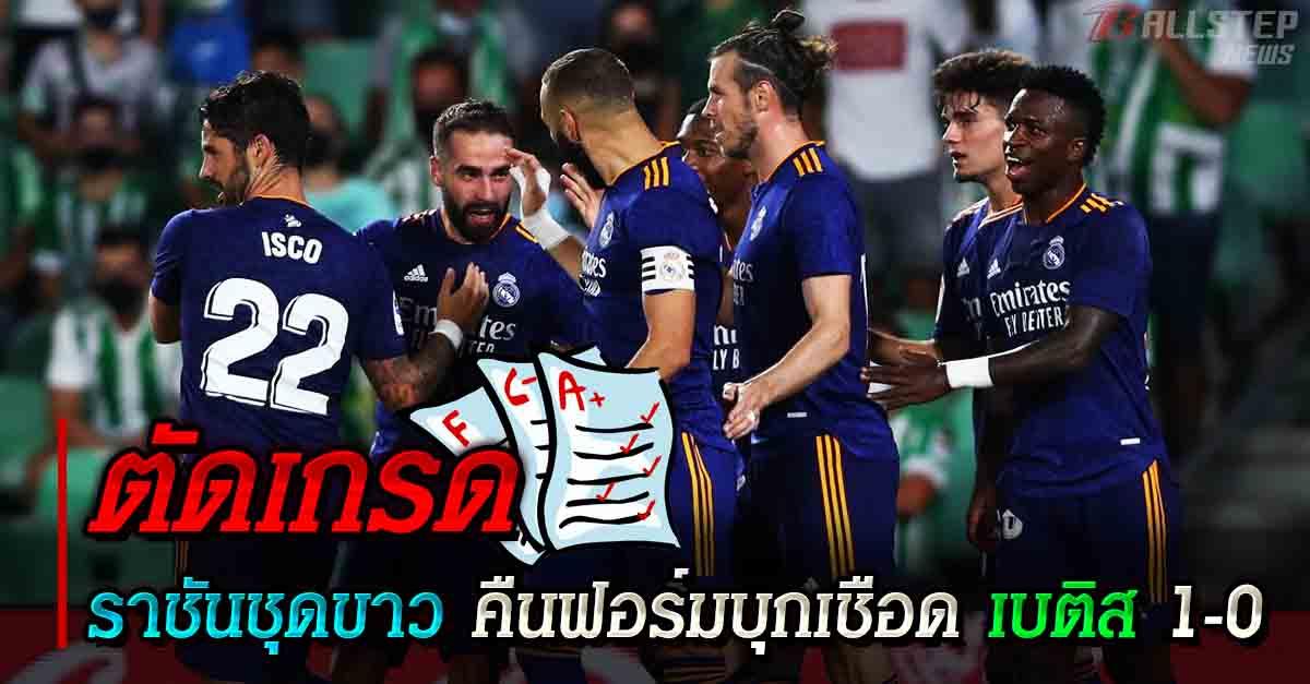ขึ้นจ่าฝูง! ตัดเกรดแข้งราชันชุดขาวเกมบุกเชือดเบติส 1-0