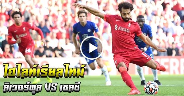 ไฮไลท์บอล เรียลไทม์ พรีเมียร์ลีก อังกฤษ ลิเวอร์พูล vs เชลซี 1-1