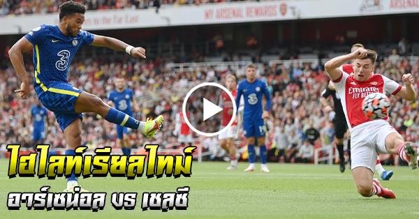 ไฮไลท์บอล เรียลไทม์ พรีเมียร์ลีก อังกฤษ อาร์เซน่อล vs เชลซี 0-2
