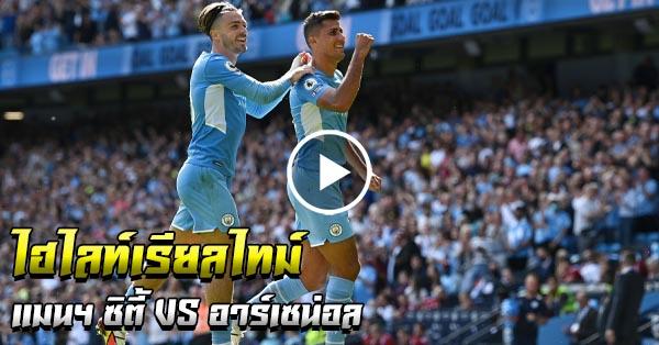 ไฮไลท์บอล เรียลไทม์ พรีเมียร์ลีก อังกฤษ แมนฯ ซิตี้ vs อาร์เซน่อล 4-0
