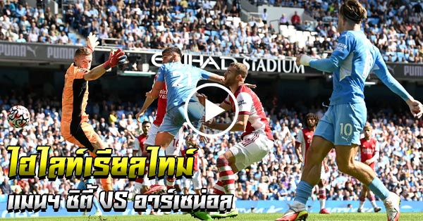 ไฮไลท์บอล เรียลไทม์ พรีเมียร์ลีก อังกฤษ แมนฯ ซิตี้ vs อาร์เซน่อล 5-0