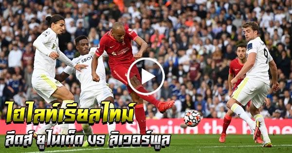 ไฮไลท์บอล เรียลไทม์ พรีเมียร์ลีก อังกฤษ ลีดส์ ยูไนเต็ด vs ลิเวอร์พูล 0-2